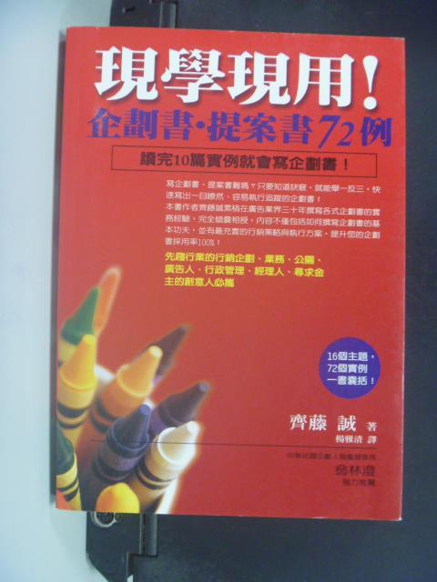 【書寶二手書T5/行銷_KON】現學現用企劃書‧提案書72例_齊藤誠, 楊雅清