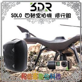 ?獨創飛行紀錄黑盒子【和信嘉】3DR SOLO 四軸空拍機 隨行組 ( 雲台版+專用背包 ) 無人機 4K畫質 專業攝影國祥代理 公司貨 原廠保固一年