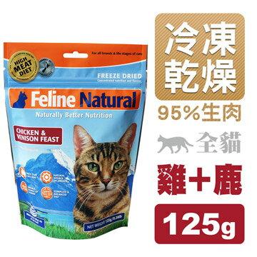 K9 Feline 紐西蘭貓糧生食餐 雞+鹿(乾燥125g)