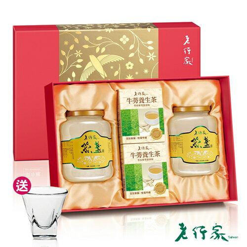 老行家旗艦館:【老行家】雙龍禮盒(500g特滑即食燕盞*2+牛蒡茶*2)