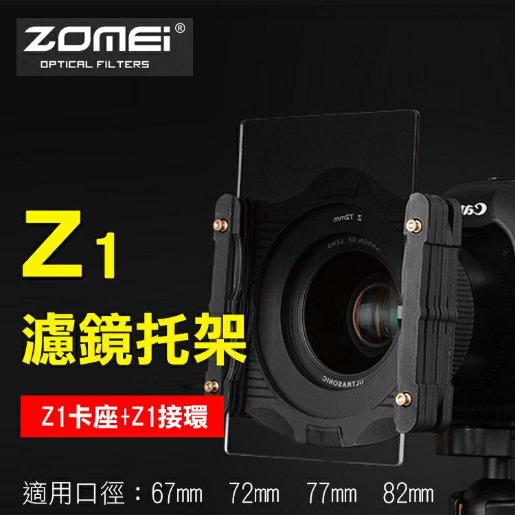攝彩@卓美Z1濾鏡托架 ZOMEI 方形濾鏡托架 全幅鏡頭托架 轉接環 Z系列Z1托架 Z1轉接環 卡座接環套組