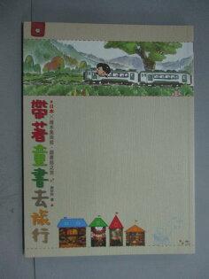 【書寶二手書T1/旅遊_ZBP】帶著童書去旅行_謝依玲