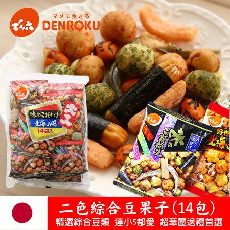 日本 禾六 北海之味 綜合豆果子(14入) 大包裝 329g 康熙來了小S最愛 Denroku 進口零食【N100691】