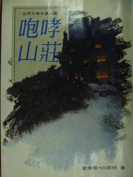 【書寶二手書T2/翻譯小說_MRC】咆嘯山莊_愛美萊白朗特