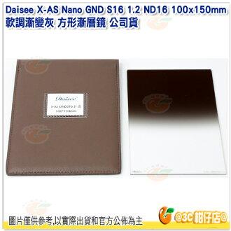 Daisee X-AS Nano GND 1.2 ND16 100x150mm 軟調漸變灰 方形漸層鏡 公司貨 雙面16層鍍膜 防油防水 抗霉抗刮