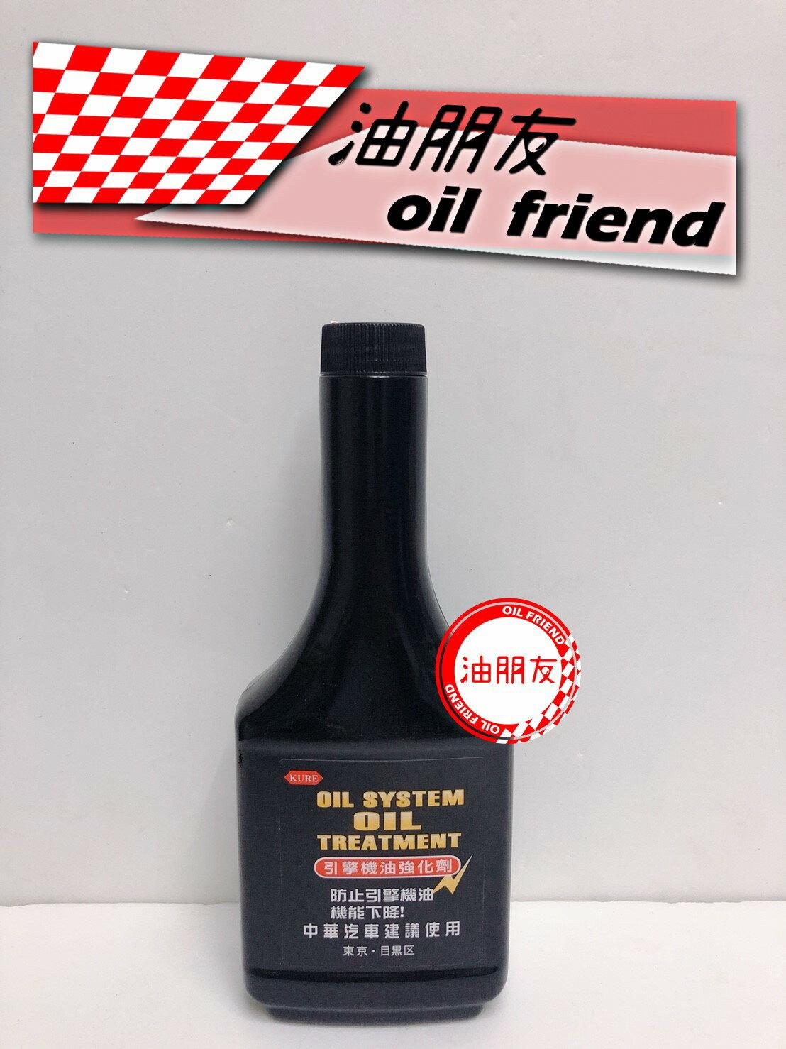 -油朋友- 油朋友 機油精 三菱 引擎機油強化劑 oil system treatment 中華汽車 建議使用