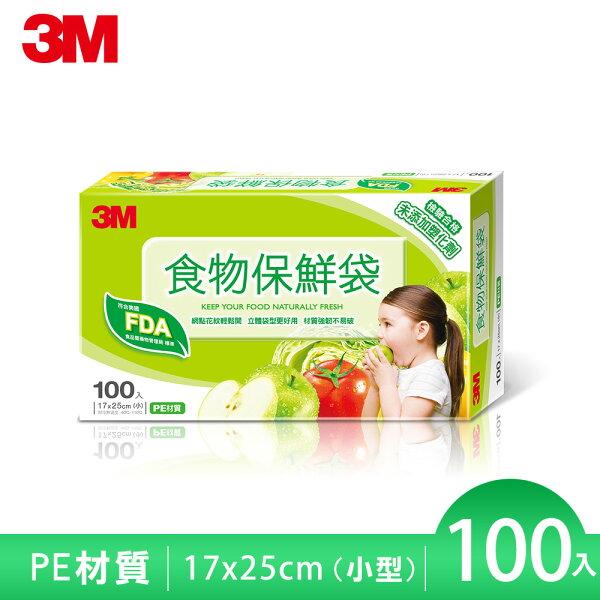 【3M】食物保鮮袋-小型(100入)7000008624