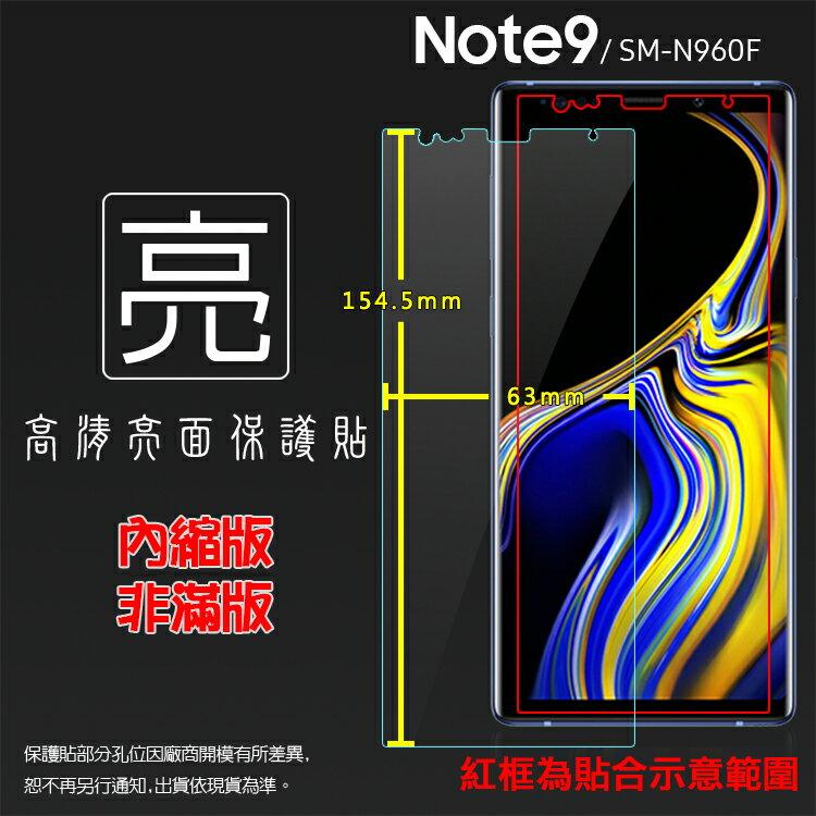 亮面螢幕保護貼 SAMSUNG 三星 Galaxy Note 9 SM-N960F 保護貼 軟性 高清 亮貼 亮面貼 保護膜 手機膜