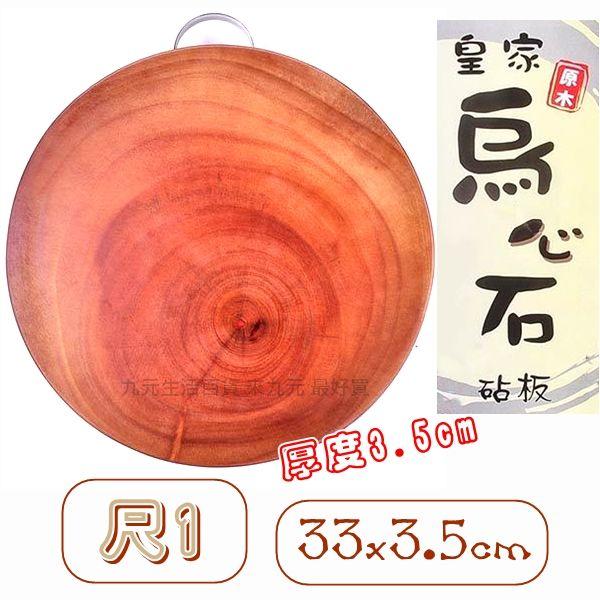 【九元生活百貨】皇家 圓型烏心石砧板/尺1 原木砧板 切菜板