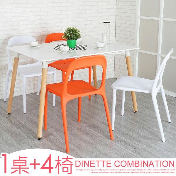 餐桌椅組飯桌餐桌餐椅【Yostyle】布魯克北歐風餐桌椅(一桌四椅)