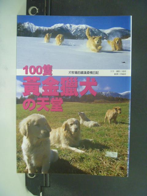 【書寶二手書T3/寵物_NBN】100隻黃金獵犬的天堂_堀明/著 , 李毓昭