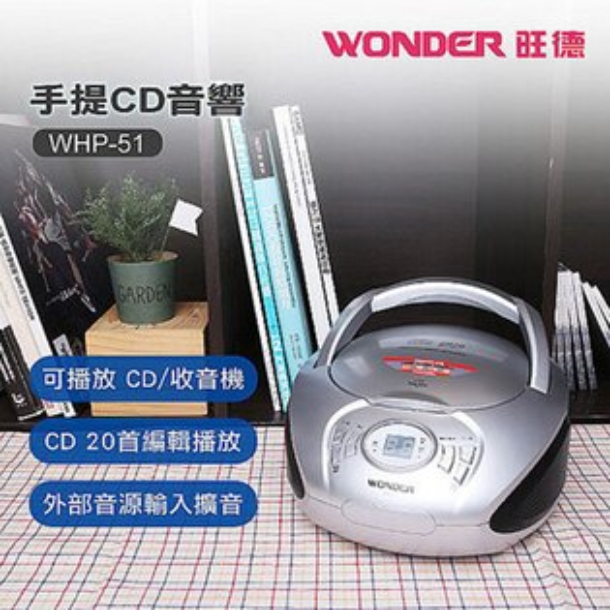 【WONDER旺德】手提CD音響WHP-51