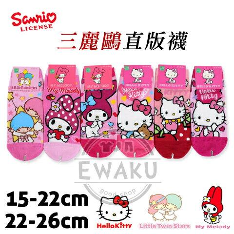 Kitty 美樂蒂 雙星仙子 直版襪 台灣製 三麗鷗 Sanrio