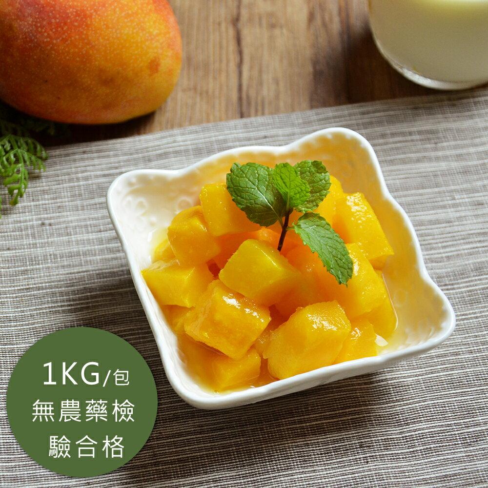 ▶【幸美生技】進口急凍莓果 台灣玉井 愛文芒果塊 1公斤 1