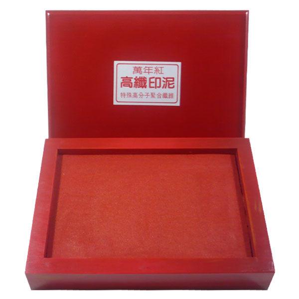 萬年紅艾絨中關防印泥(木盒)(艾絨高纖)