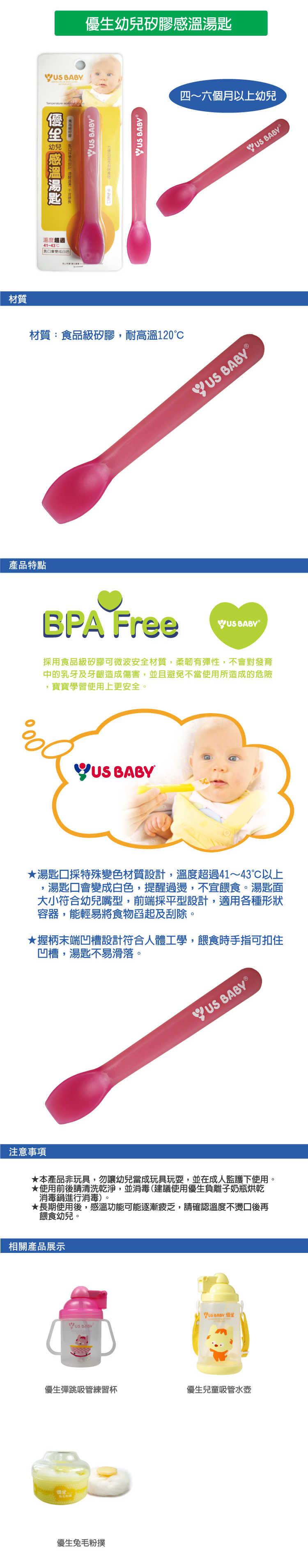 『121婦嬰用品館』優生 幼兒矽膠感溫湯匙 1
