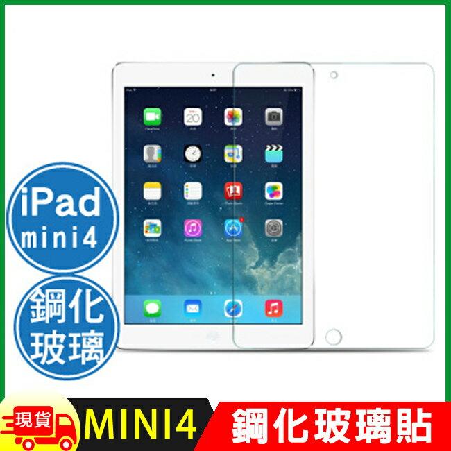 Apple iPad mini4/mini5 鋼化玻璃螢幕保護貼