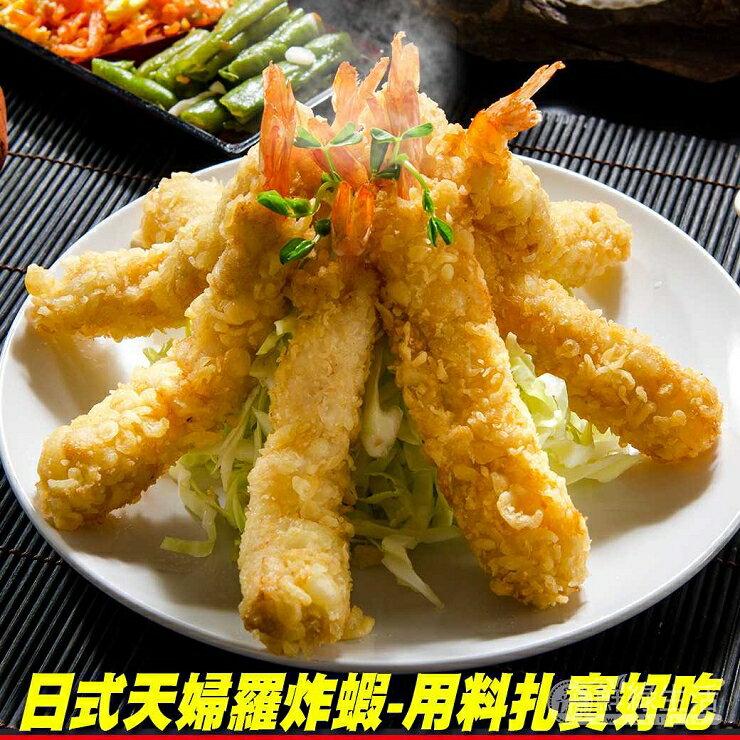 【鮮綠生活】日式黃金天婦羅炸蝦 (買一送一)