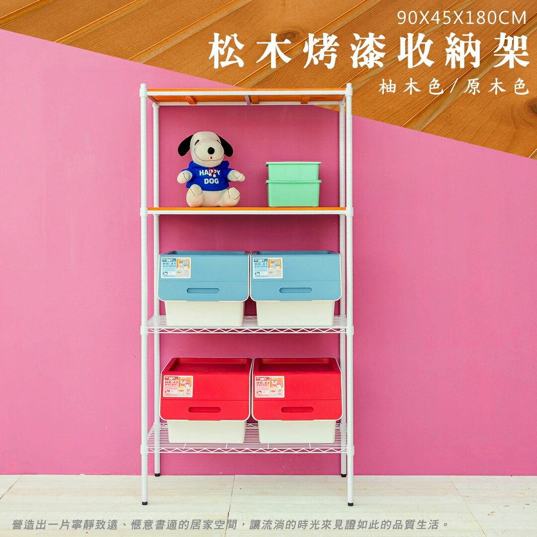 【dayneeds】松木 90x45x180公分 四層烤白收納層架 展示架 倉庫架 實木層架