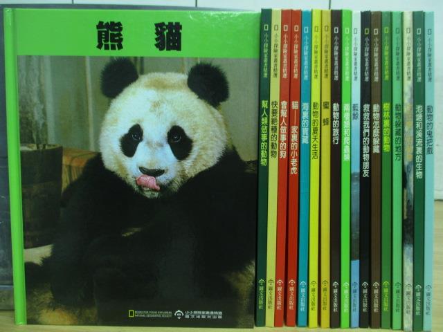 【書寶二手書T3/少年童書_RHC】熊貓_幫人類做事的動物_蜜蜂_動物的鬼把戲等_共18本合售