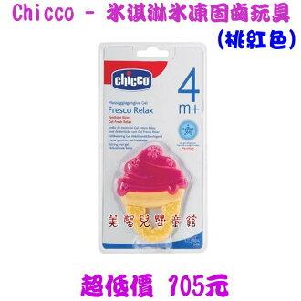 *美馨兒* 義大利 Chicco - 冰淇淋冰凍固齒玩具(桃紅色)105元 ~店面經營~