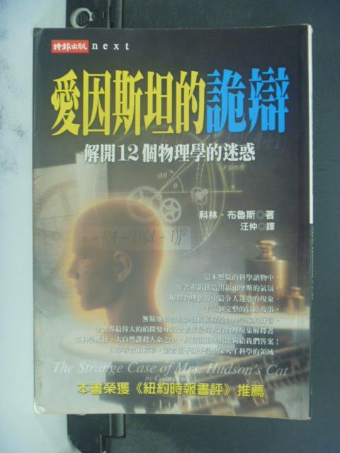 ~書寶 書T9/科學_KHN~愛因斯坦的詭辯_解開12個物理學的迷惑_科林布魯斯