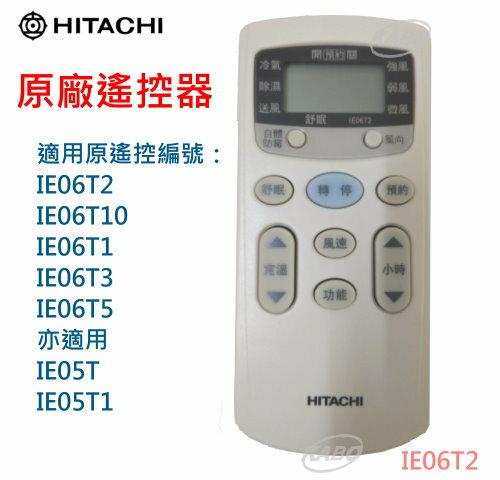 <br/><br/>  【佳麗寶】-(HITACHI日立)原廠冷氣遙控器『IE06T2 』<br/><br/>