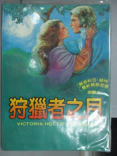 ~書寶 書T1/言情小說_IRU~狩獵者之月_Victoria Holt
