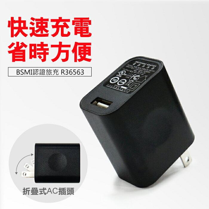 快充 5V/2A 手機萬用旅充 通用型充電器 折疊插頭 旅充型 旅充頭 旅行充電器 USB座充