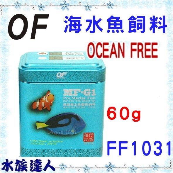 ~水族 ~新加坡OCEAN FREE 傲深~MF~G1 海水魚御用飼料 FF1031 60