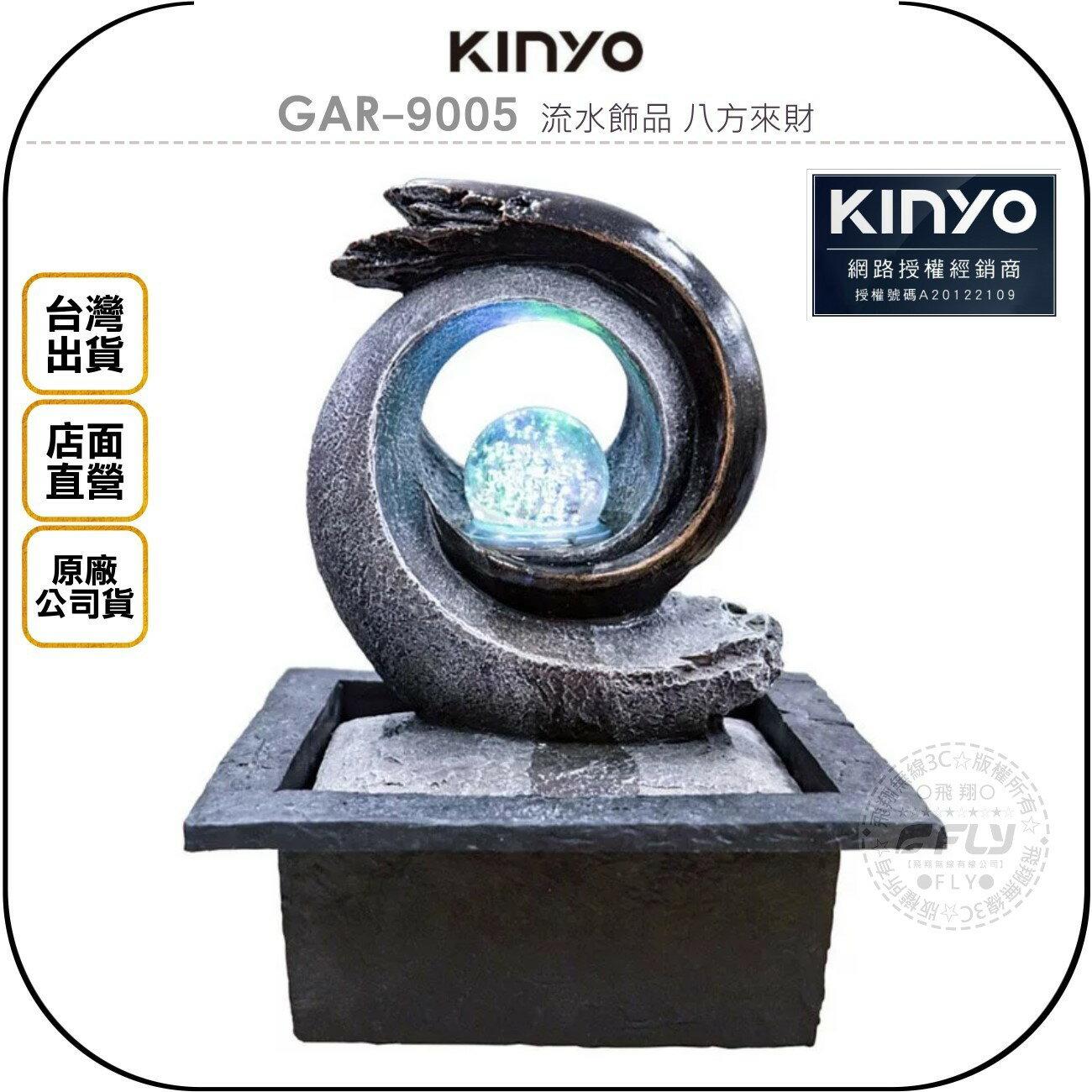 《飛翔無線3C》KINYO 耐嘉 GAR-9005 流水飾品 八方來財◉公司貨◉風水擺飾◉園藝造景◉居家招財