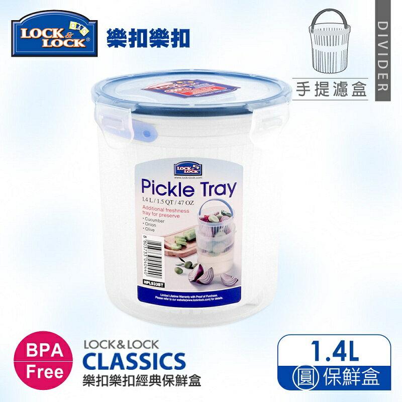 【樂扣樂扣】CLASSICS系列保鮮盒/圓形1.4L(附手提濾網盒)