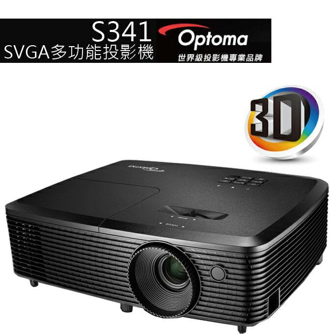<br/><br/>  投影機 ★ OPTOMA 奧圖瑪 S341 SVGA多功能 0利率 公司貨 免運<br/><br/>