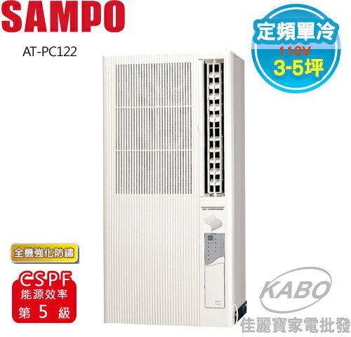 【佳麗寶】-(含標準安裝)(SAMPO聲寶)直立式窗型單冷空調(3-5坪)AT-PC122