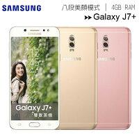 Samsung 三星到SAMSUNG Galaxy J7+ (SM-C710) 5.5吋雙主鏡頭+ 1600萬畫素自拍美顏相機手機◆送野餐組