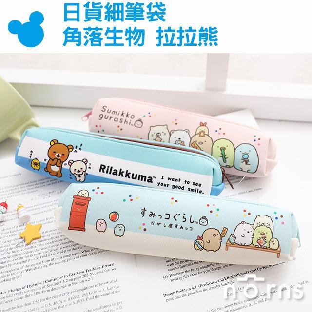 NORNS【日貨細筆袋 角落生物 拉拉熊】鉛筆盒 輕薄筆袋 日本SAN-X正版 文具 卡通 角落小夥伴