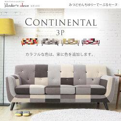 拼布沙發 / 康提南斯繽紛拼布三人沙發-4色CONTIENTAL / 日本MODERN DECO