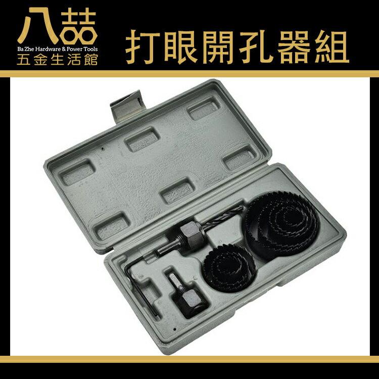 打眼開孔器11件組 開孔器 打孔器 挖孔器 鑽孔器 迷你電鑽 電鑽 鑽頭 麻花鑽 木工鑽孔 鑽洞