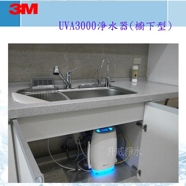 [屏東專區]3M UVA3000 淨水器《廚下型》本月加贈【3M】專用濾心&燈匣