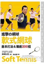 進擊網球 軟式網球基本打法與戰術200招