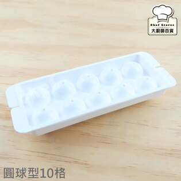 圓球型10格製冰盒圓形冰塊盒造型製冰器-大廚師百貨