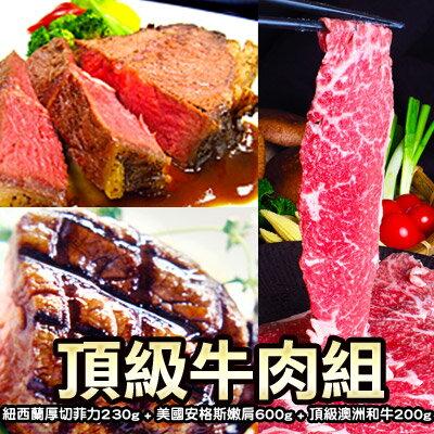 【買就送頂級和牛調味漢堡排?*2片】★頂級牛肉組★澳洲和牛肉片200g+安格斯嫩肩牛排600g +紐西蘭厚切菲力230g##RT066