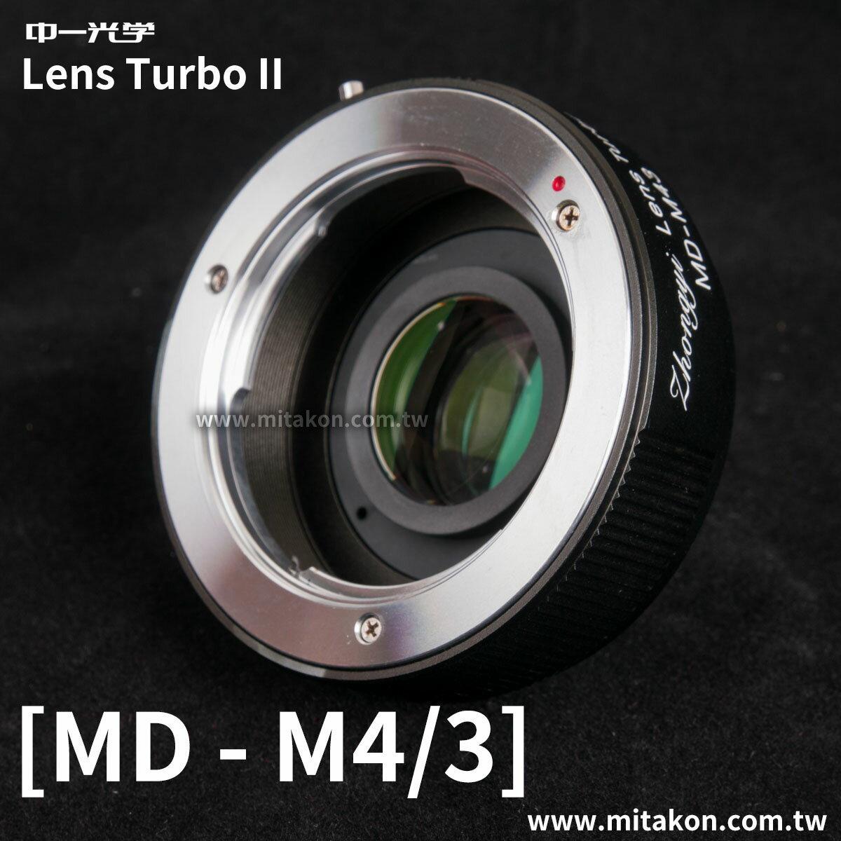 享樂攝影  中一光學 Lens Turbo II 2代減焦環 Minolta MD MC