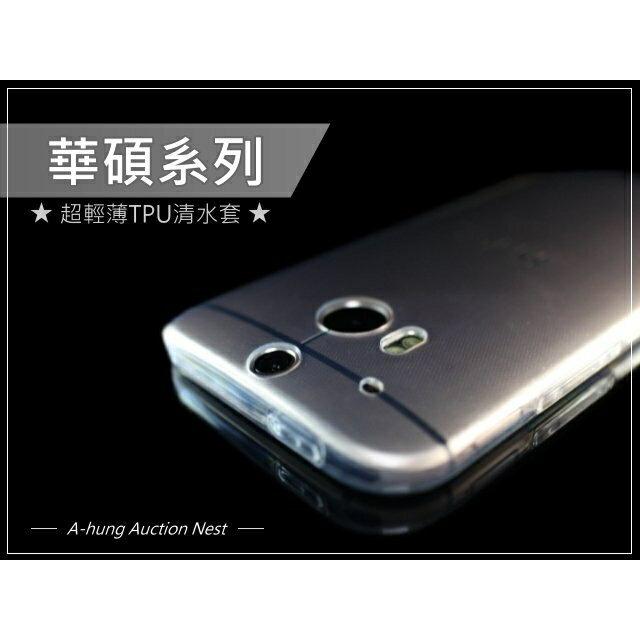 【ASUS系列】超輕薄透明殼 ZenFone 2 4 5 6 保護殼 保護套 手機殼 軟殼 華碩 ZenFone5