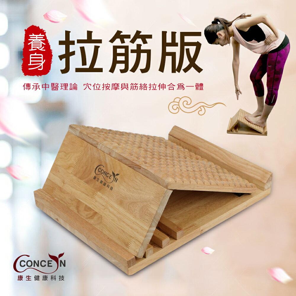 【Concern 康生】橡木實木多功能養生拉筋板 CON-FE720