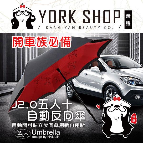 【姍伶】正品專利(五人十)J2.0 自動開可站立反向傘創新再創新 ( 藍 / 紅 ) 開車族必備