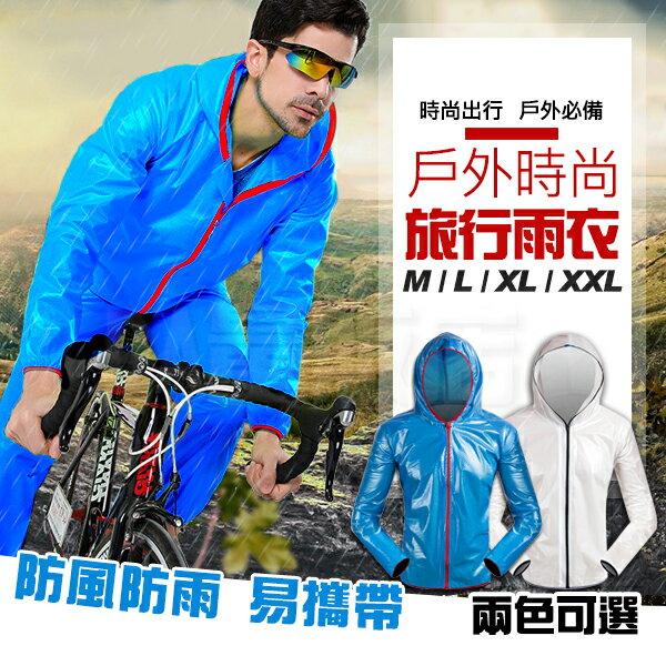 【套裝販售單車雨衣】自行車雨衣衣+褲兩件式防水防風透氣風衣輕便戶外夜光套裝反光設計白藍