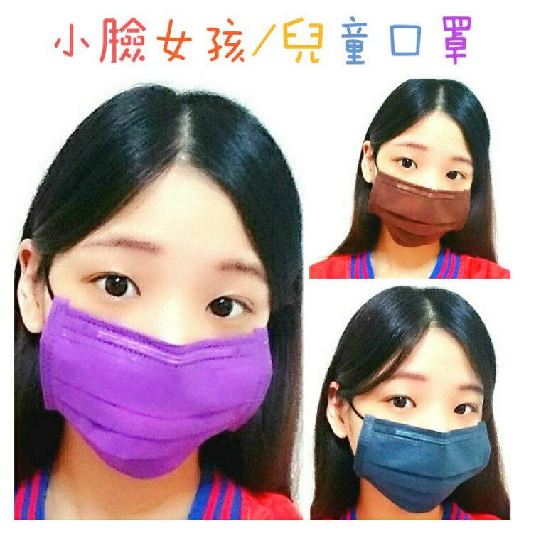 台灣製 小臉女孩/兒童口罩 高品質三層不織布口罩 口罩 面罩 騎車 防風 抗寒流 拋棄式口罩 餐廳 外出