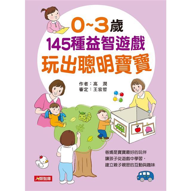 0~3歲145種益智遊戲 玩出聰明寶寶