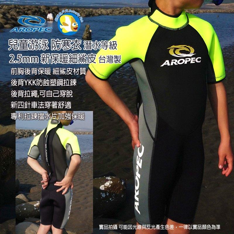 [台灣製 Aropec] 新 2.5mm 兒童 游泳防寒衣 螢光黃;蝴蝶魚戶外;游泳防寒專家